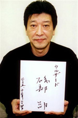 Tsutomu Isobe net worth