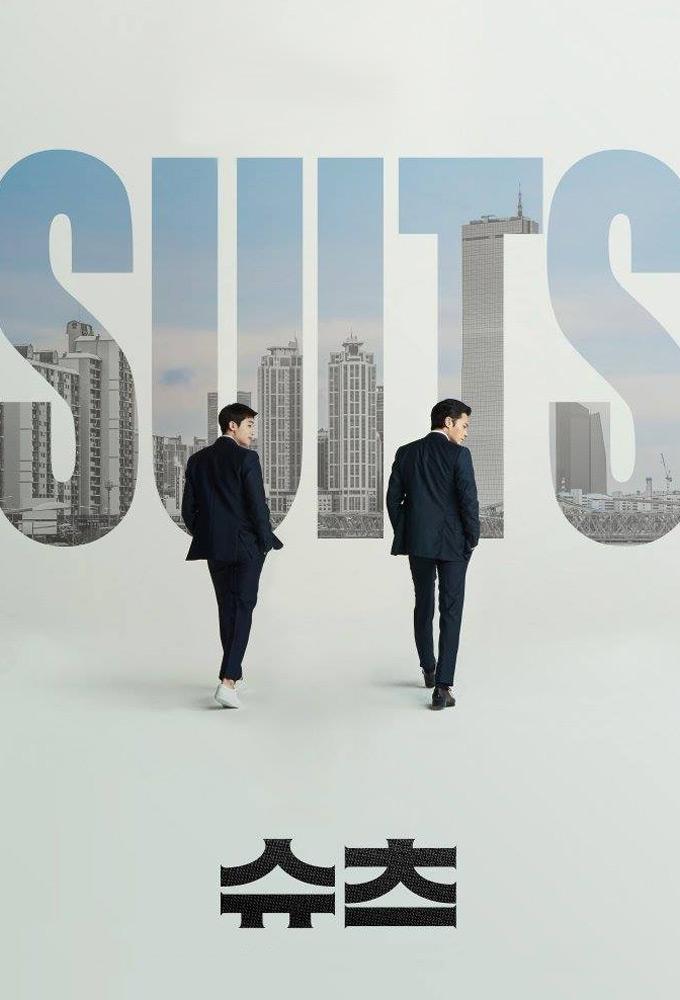Suits (KR)