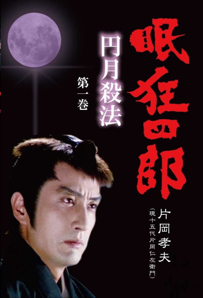 Nemuri Kyoshiro season 1: Full Moon Swordsman