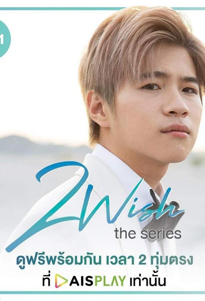 2Wish: The Series