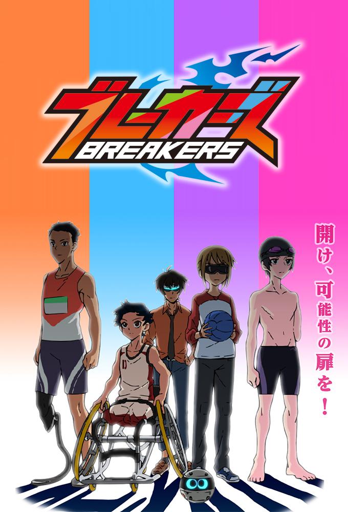 Breakers (2020)